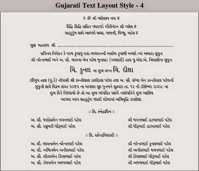 Wedding And Jewellery: गुजराती लग्न कार्ड Gujarati Wedding