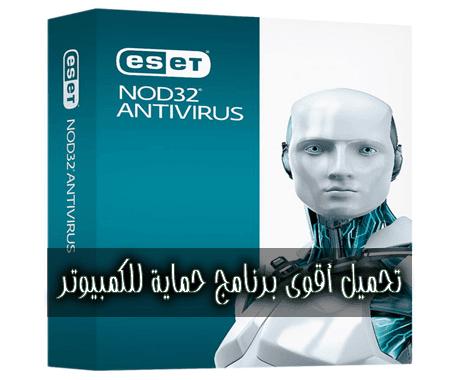 eset nod32 antivirus ,download eset nod32 antivirus 2019, تحميل برنامج ESET NOD32 AntiVirus