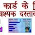 पैन कार्ड बनवाने के लिए दस्तावेज PAN CARD KE LIYE DOCUMENT