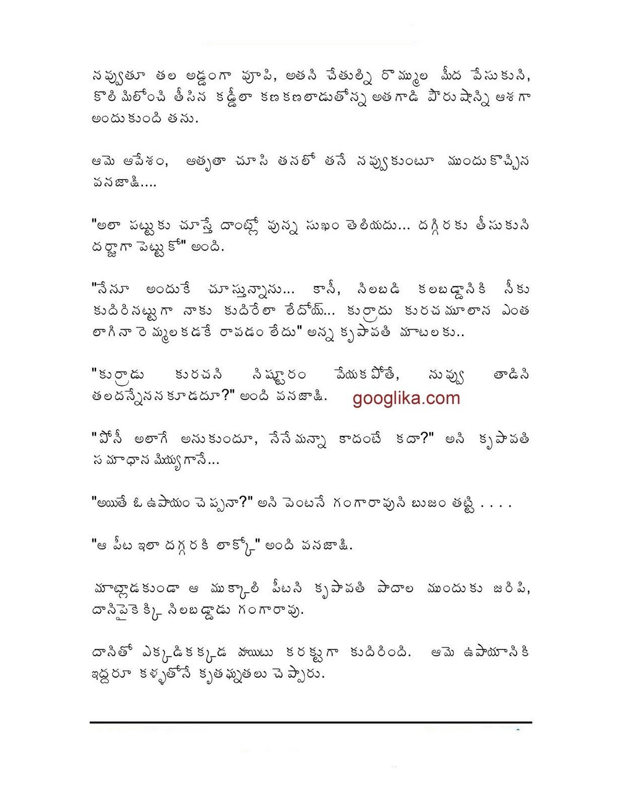 Malayalam family sex stories