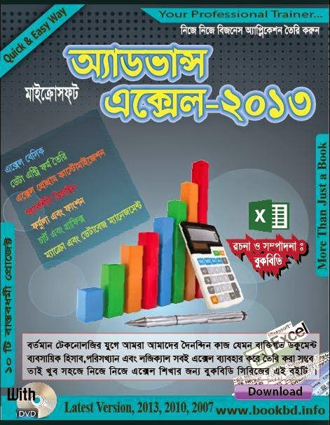 Bangla Computer Hardware Books Pdf