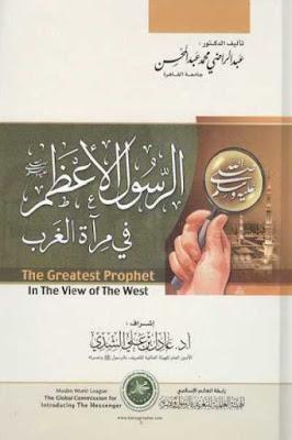 تحميل كتاب الرسول الأعظم في مرآة الغرب pdf لـ عبد الراضي محمد عبد المحسن