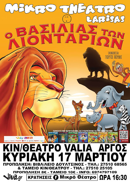 """Το Μικρό Θέατρο Λάρισας έρχεται στο Άργος το φανταστικό παραμύθι """"Ο Βασιλιάς των Λιονταριών"""""""