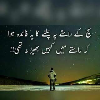 Sach kay rastay par chalnay ka ye faida hua - Sad Urdu Poetry 2 line Urdu Poetry, Sad Poetry,