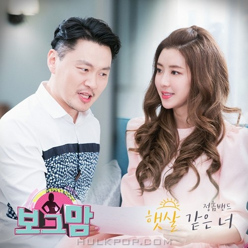 Jungheum Band – Borg Mom OST Part.14