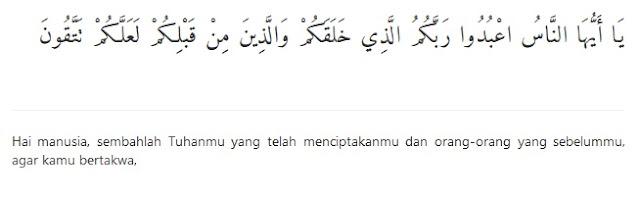 al baqarah ayat 21