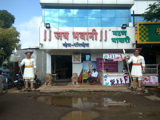 jai bhavani restaurant