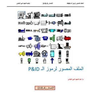 كتاب الملف المصور لرموز p&id