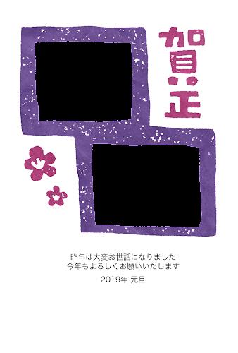 四角い写真フレーム付きの芋版年賀状