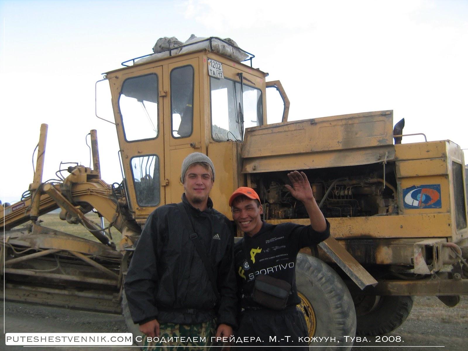 С водителем грейдера в Туве