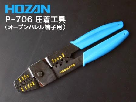 ホーザンの電工ペンチ