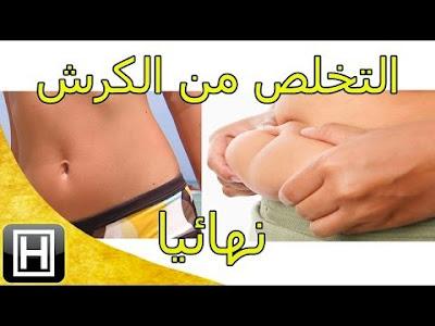 تخلص من دهون البطن نهائيا فى 10 دقائق دون اللجوء للعمليات الجراحية