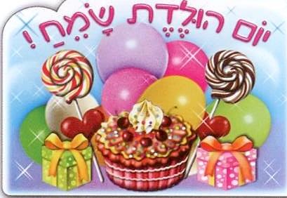 Поздравления иврите днем рождения фото 747