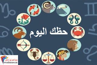توقعات الابراج اليوم السبت 15-9-2018 حظك اليوم ميشال حايك 15 سبتمبر 2018