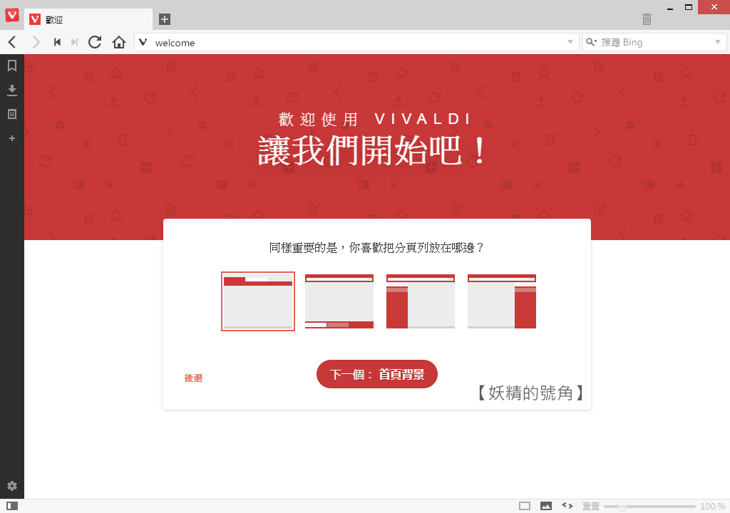 6 - [推薦] 更快、更省記憶體!Vivaldi - 比Chrome更棒的瀏覽器
