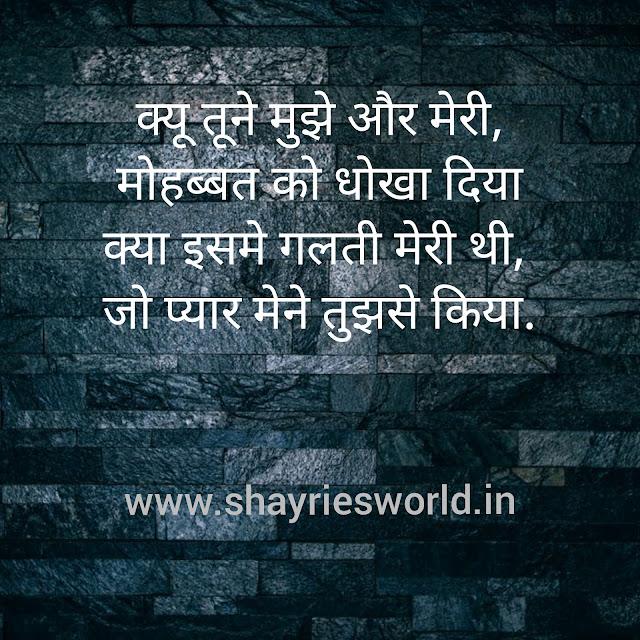 Dhokha Shayari,pyar me dhokha shayari,