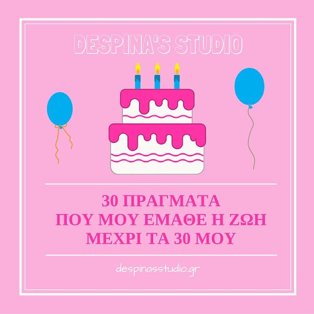 30 πράγματα που μου έμαθε η ζωή ως τα 30 μου