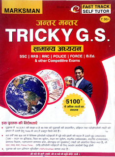 GS-Trick-in-Hindi-PDF-Book-Download