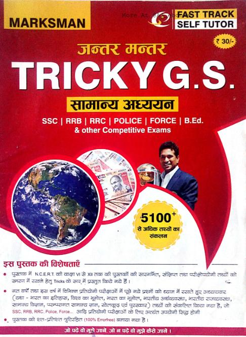 जी एस ट्रिक पीडीऍफ़ पुस्तक हिंदी में  | GS Trick in Hindi PDF Book Download