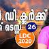 Kerala PSC - LDC 2020 | Mock Test - 26