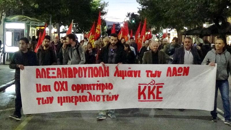 Διαδήλωση του ΚΚΕ στην Αλεξανδρούπολη ενάντια στην επέκταση και δημιουργία νέων Αμερικανο-ΝΑΤΟϊκών βάσεων