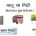 Buy Sand online in Bihar - ऑनलाइन आर्डर करें बालू-गिट्टी | With easy 3-STEP