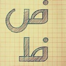 مواقع تحميل خطوط عربية مجانا Download Font Arabic