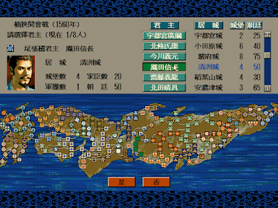 【Dos】 信長之野望6:天翔記,KOEI光榮經典戰略遊戲!