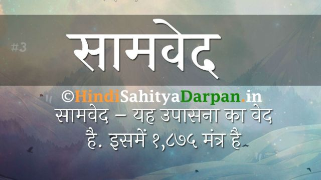Read samved in hindi