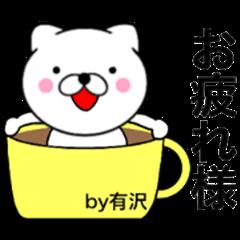 Name cat Arisawa