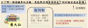 【中文】說話卷應試(一)
