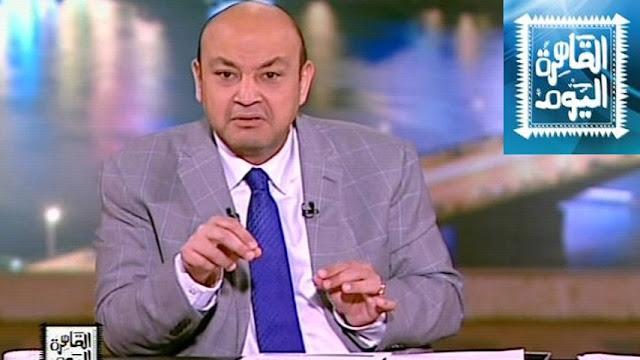 مشاهدة عمرو اديب