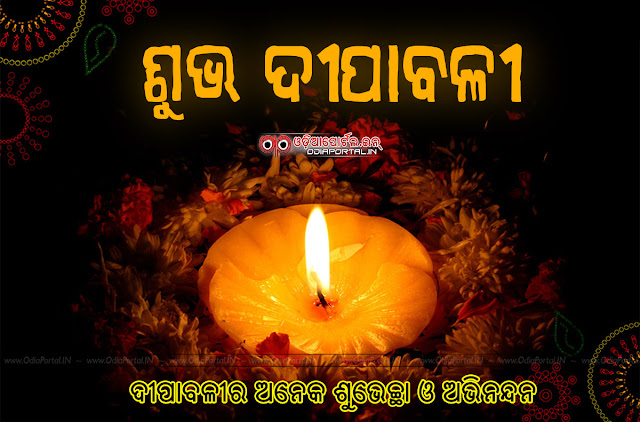 Download Wallpapers, Photo Gallery, Diwali Pics, Download Diwali Pictures, Deepavali Orissa Wallpaper or Diwali Odisha Photos, Images, Photos, Pics Download odisha orissa odia oriya wallapaer scraps facebook wishes messages status updates dipabali diwali devali deepabali,