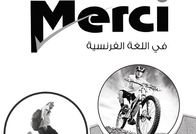 إجابات كتاب الشرح ميرسى Merci لغة فرنسية للصف الثالث الثانوي 2019