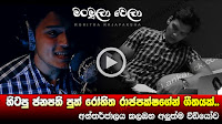 manmula wela rohitha rajapaksha song video