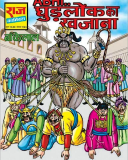 Bankelal-Comics-Ghudlok-Ka-Khazana-PDF-Book-In-Hindi