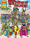 बांकेलाल कॉमिक्स | घुड़लोक का खज़ाना पीडीऍफ़ पुस्तक | Bankelal Comics : Ghudlok Ka Khazana PDF Book In Hindi
