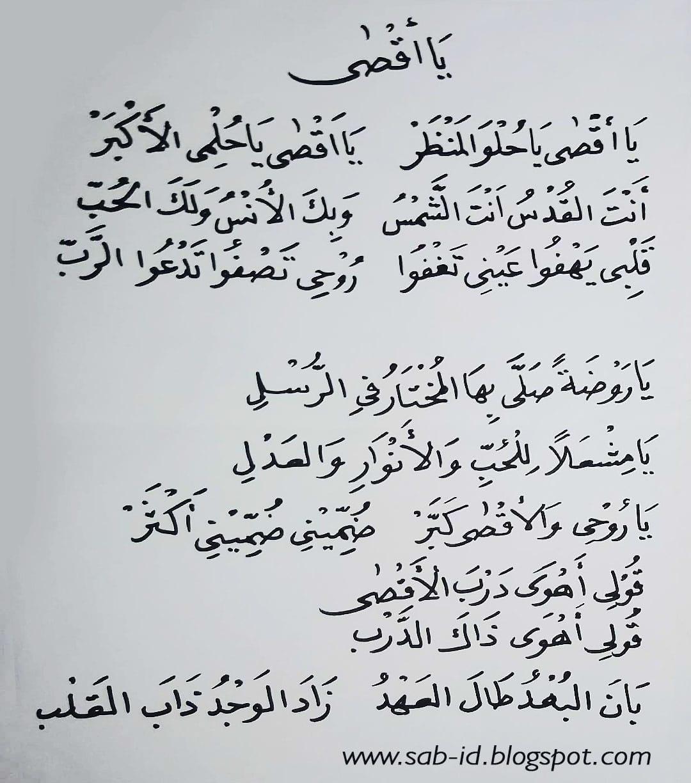 Teks Lirik Sholawat Qosidah Ya Aqsho Ya Hulwal Mandzor