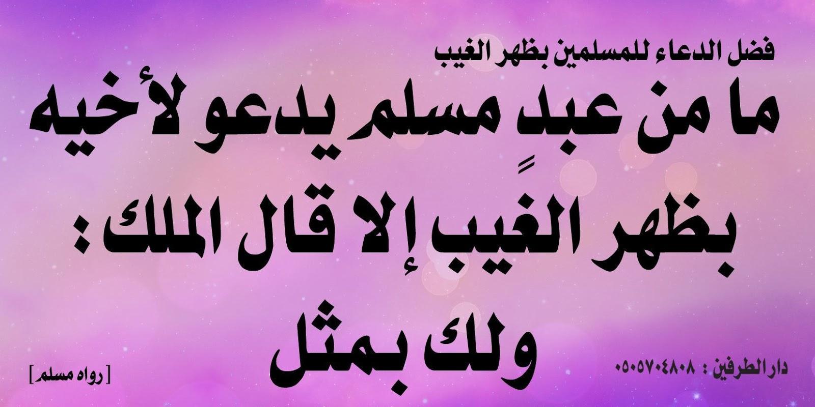 أحاديث الرسول فضل الدعاء للمسلمين بظهر الغيب