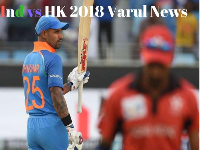 Ind vs HK 2018 Varul News