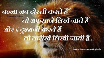 Rajputana banna baisa Shayari status sms in hindi