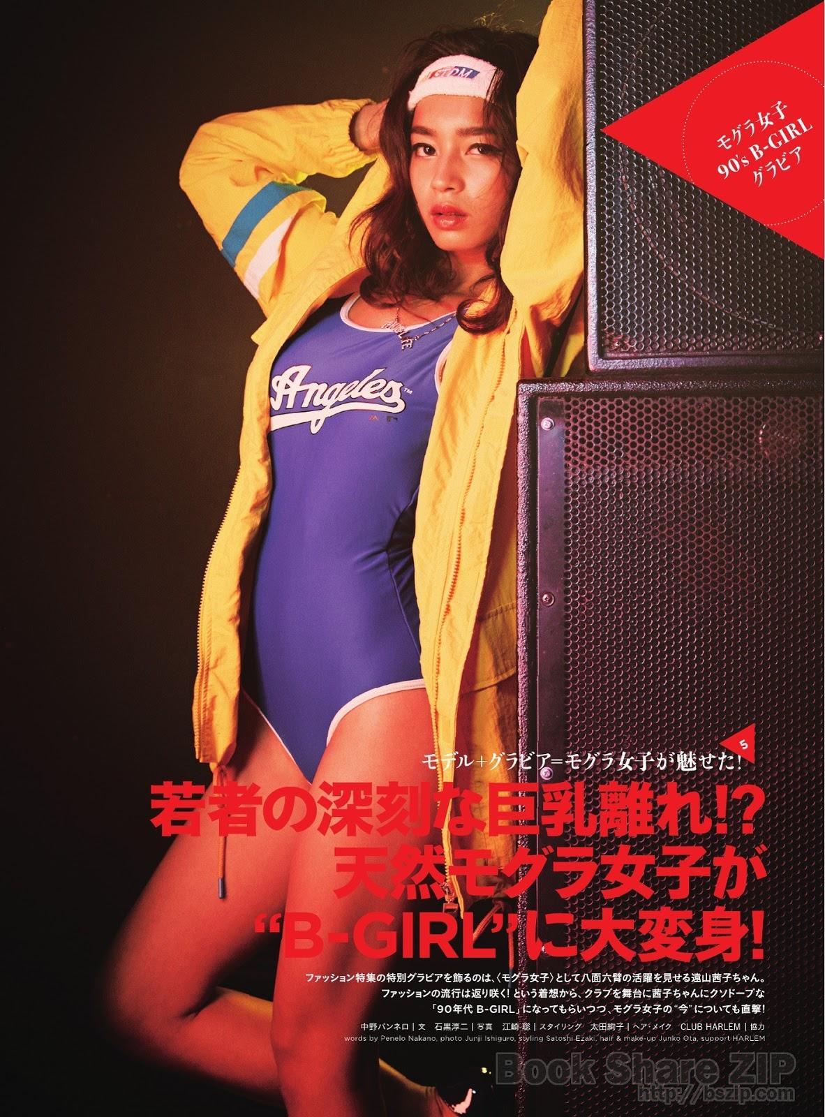 Akane Toyama 遠山茜子, Cyzo 2017.11 (サイゾー 2017年11月号)