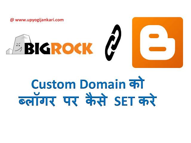 Bigrock Custom Domain Ko  Blogger Blog Par Kaise Set Kare