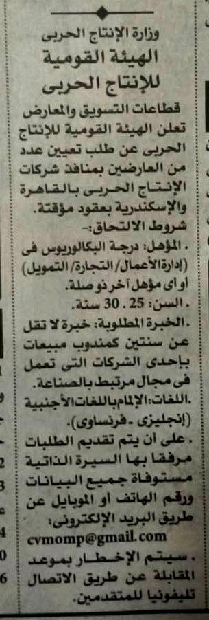 اعلان وظائف وزارة الانتاج الحربى بجريدة الاهرام للمؤهلات العليا - التقديم على الانترنت