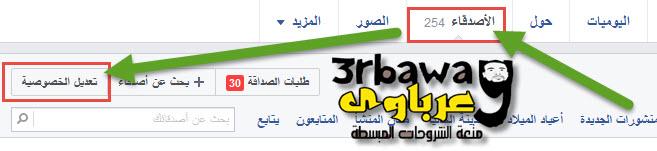 طريقة اظهار وأخفاء عدد المتابعين على الفيسبوك