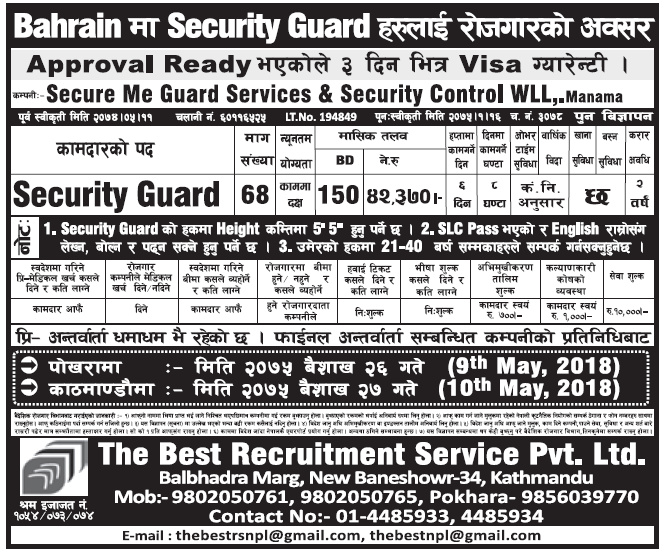 Jobs in Bahrain for Nepali, Salary Rs 42,370