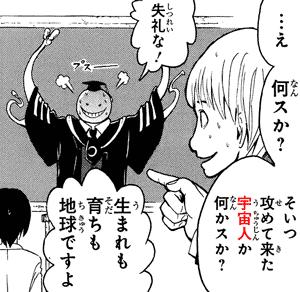 """・・・え 何スか? そいつ攻めて来た宇宙人か何かスか? 失礼な! 生まれも育ちも地球です quote from manga """"Assassination Classroom,"""" Ansatsu Kyoushitsu 暗殺教室 (Chapter 1)"""