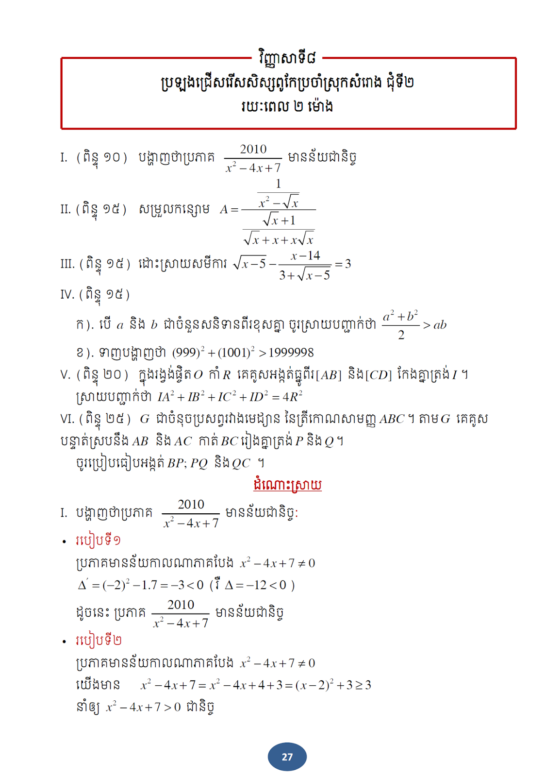 Highschool Cambodia: Maths Grade 9 Outstanding Student Test At