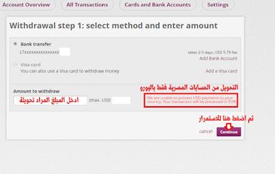 خطوات التحويل من سكريل الى الحساب البنكى