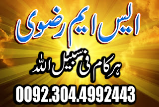 Inami Chance or Prize Bond List,Manpasand Shadi,Manapsand Shadi ka taweez